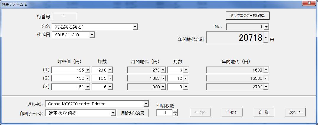 エクセル伝票GANEのスクリーンショット