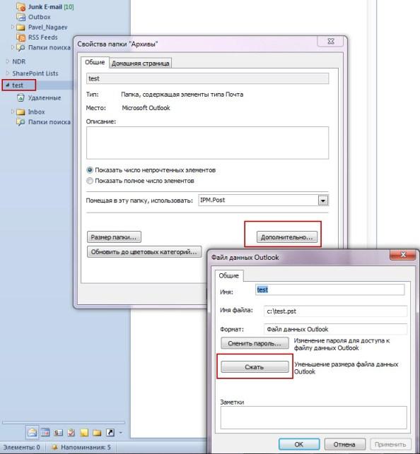Как сжать PST файл?