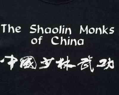 T-SHIRT – SCREEN STARS – THE SHOALIN MONKS OF CHINA – Size M