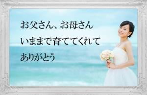 結婚式_記念品-1