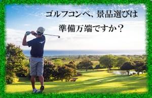golf_wagyuu-1