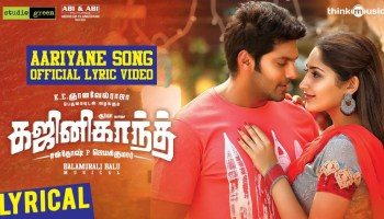 Yaavum Enadhe Song Lyrics - Shweta Mohan