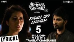 kadhal oru aagayam song lyrics with english transkation/meaning