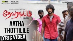 Aatha Thottilile Song Lyrics - Devarattam