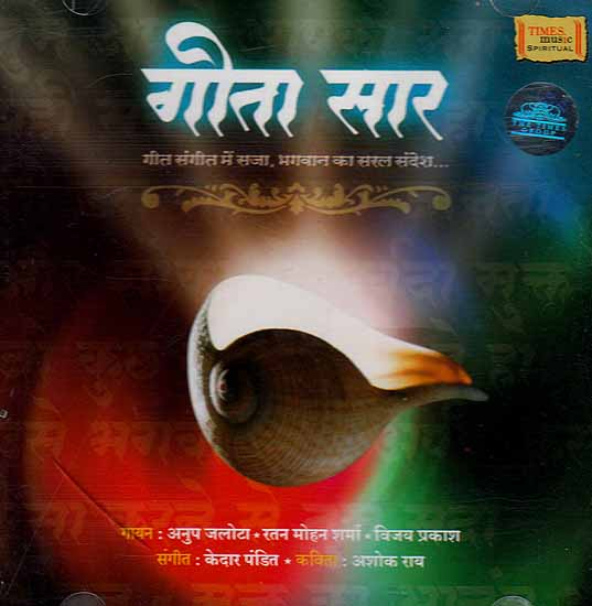 Geeta Saar Hindi Audio CD