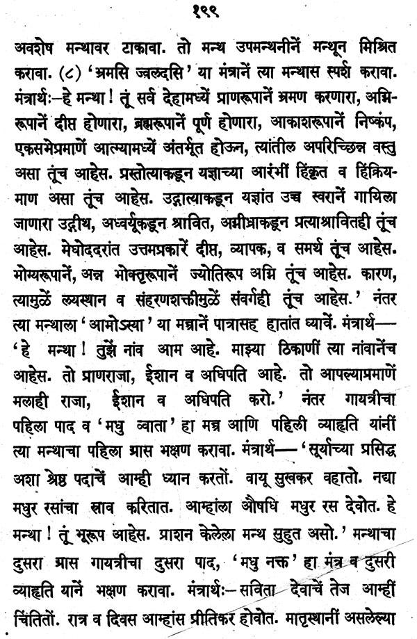 सार्थ षोडशसस्कारासदर्श: - Shoddshakasarakara With Meaning ...