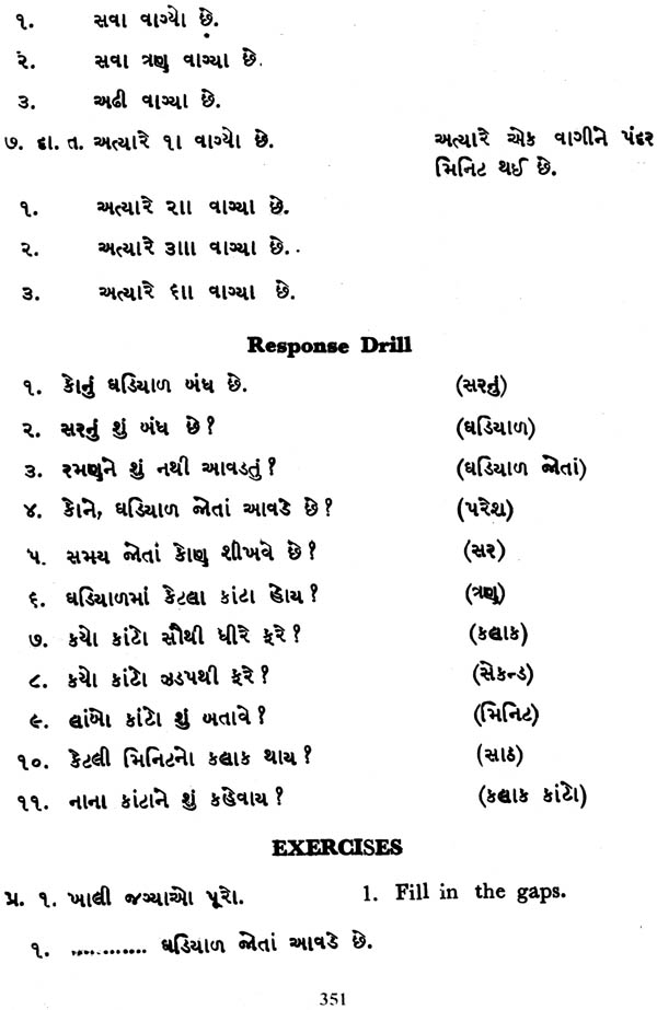 An Intensive Course in Gujarati