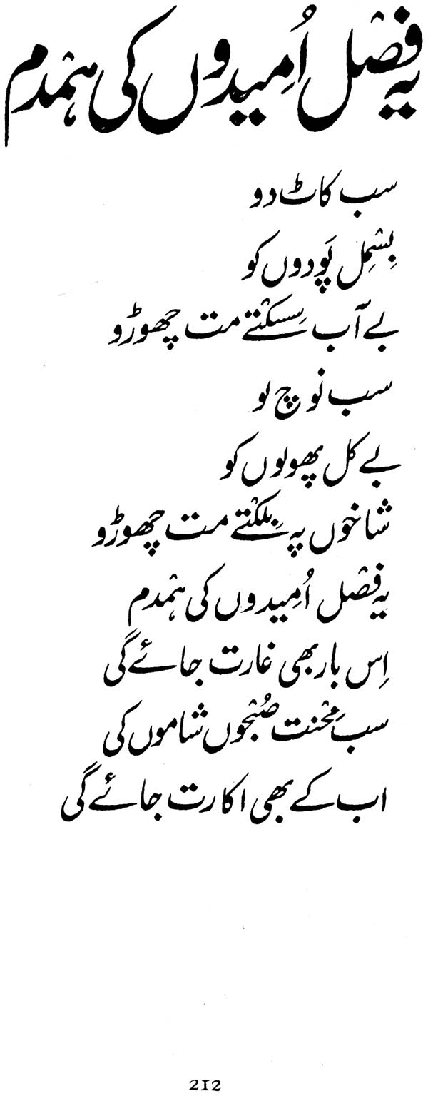 Poems by Faiz (Faiz Ahmed Faiz)