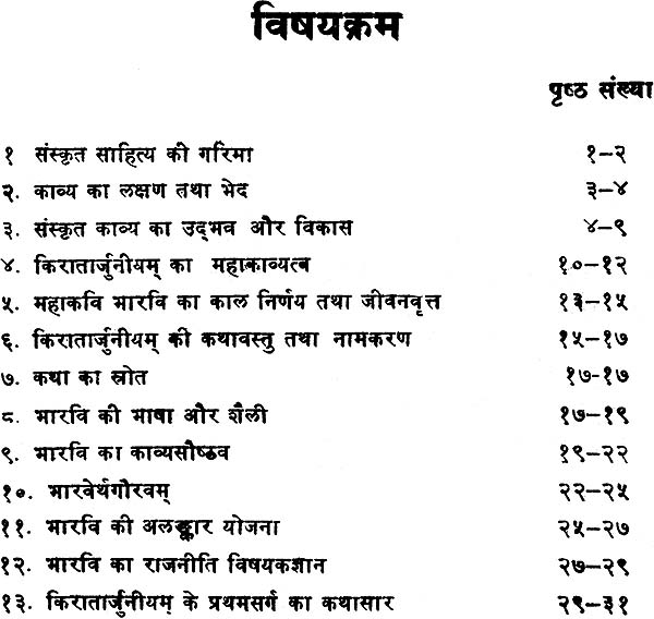 किरातार्जुनीयम्: Kiratarjuniyam of Bharavi