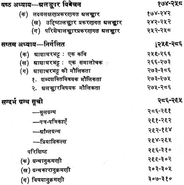 आशाधरभट्ट: The Contribution of Asadhara Bhatta to Samskrit
