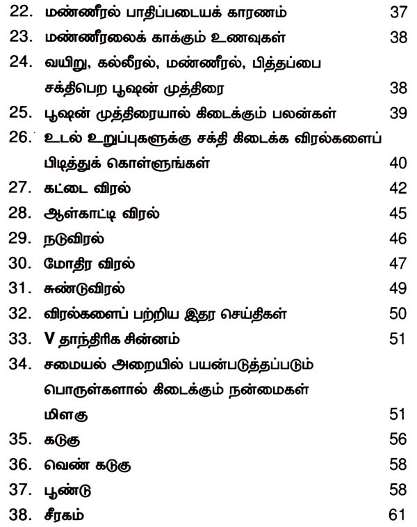 Health Tips For Mental and Physical Well Being in Tamil
