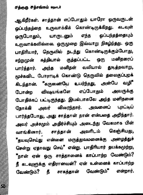 Relationships (Tamil)