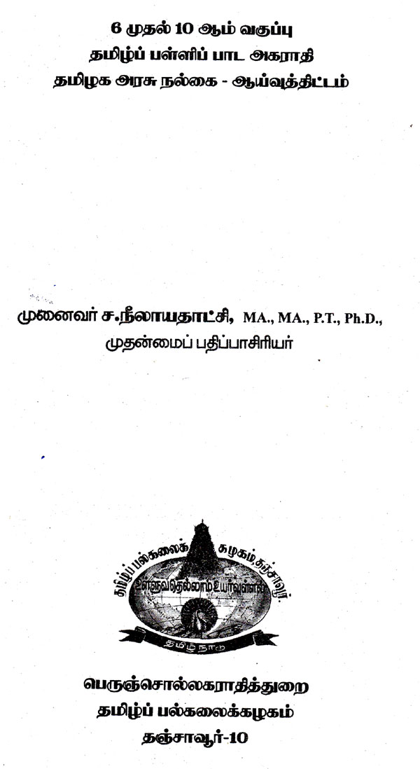 Research on Syllabus of Class 6th to 10th of Tamil Schools