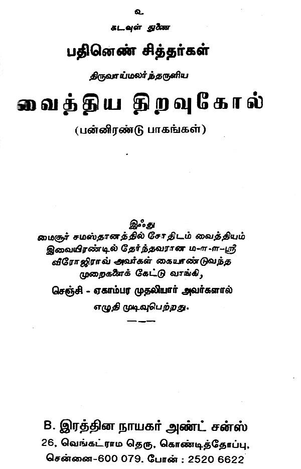 A Key to Siddha Medicine (Tamil)