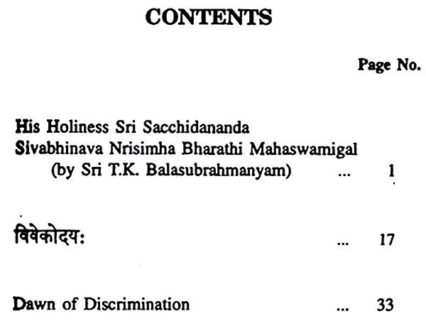 विवेकोदय: Vivekodayah- Dawn of Discimination