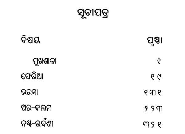 Gopal Chhotray Chayanika (Oriya)