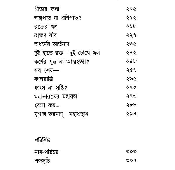 Mahabharater Katha (Bengali)