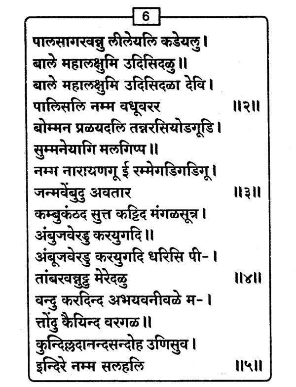 श्री लक्ष्मी शोभान हाडु (पद)- Shri Lakshmi Shobhan Haadu