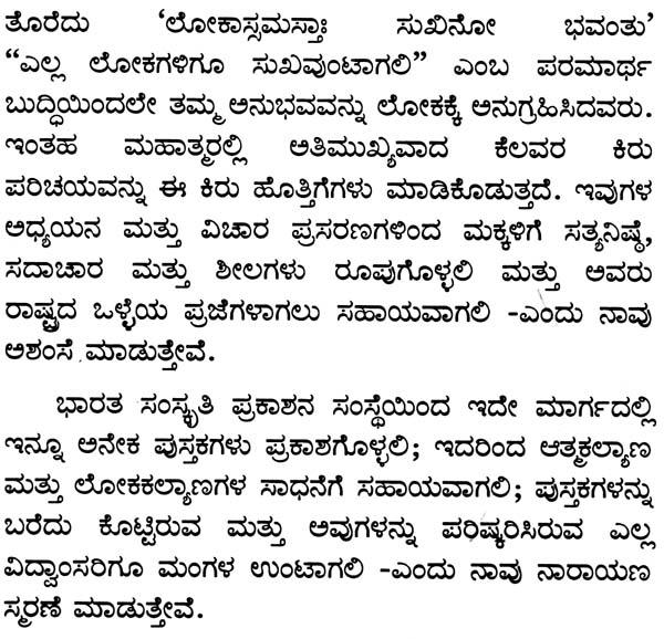 ಮಹಾಪೂಜ್ಯ ಮಹರ್ಷಿಗಳು: The Great Sages in Kannada (Set of 10 ...