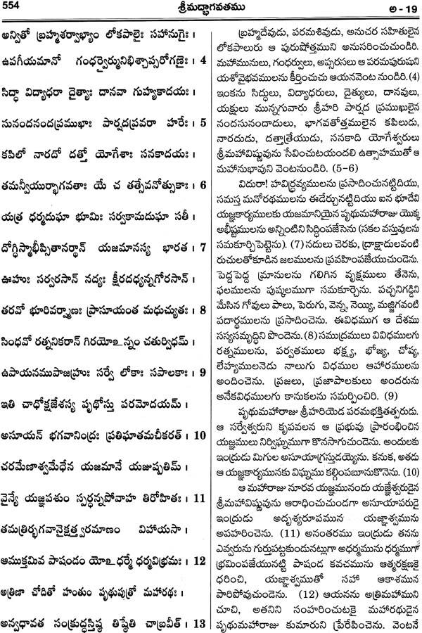 శ్రిమద్భాగావాట్మహాపురణము: Srimad Bhagavat Mahapurana in
