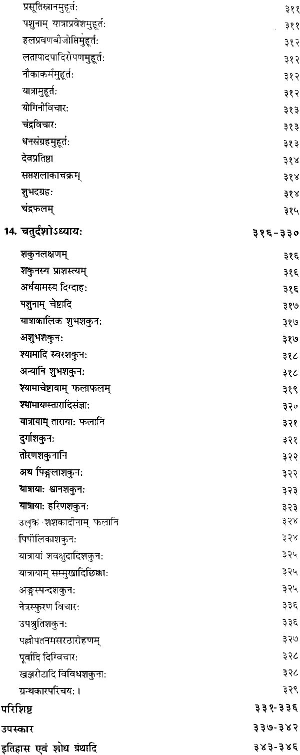 राजवल्ल्भवास्तुशास्त्रम्: Rajavallabhavastusastram of