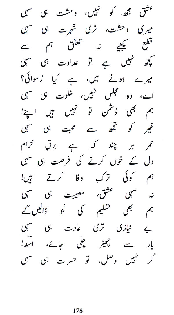 Mirza Ghalib (Selected Lyrics and Letters) (Urdu text