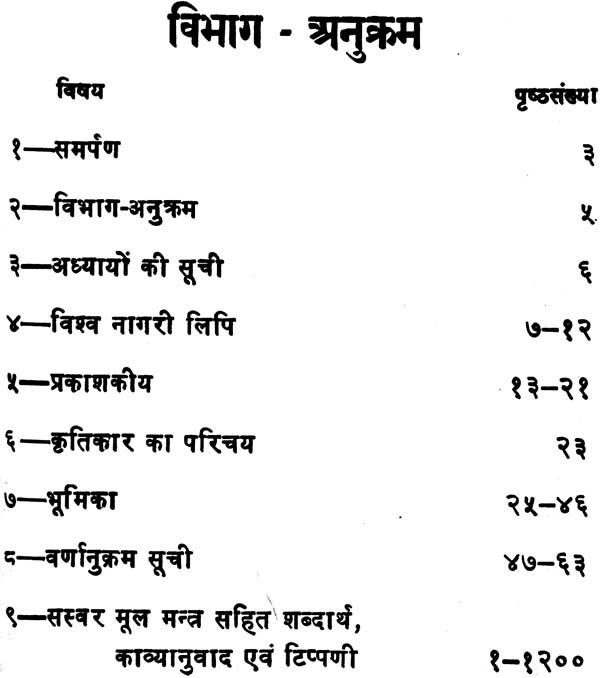 यजुर्वेद: Yajurveda (Word-to-Word Meaning, Hindi