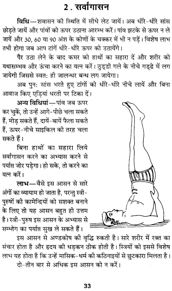 Names Of Yoga Asanas And Their Benefits Pdf Spotgymyoga Org