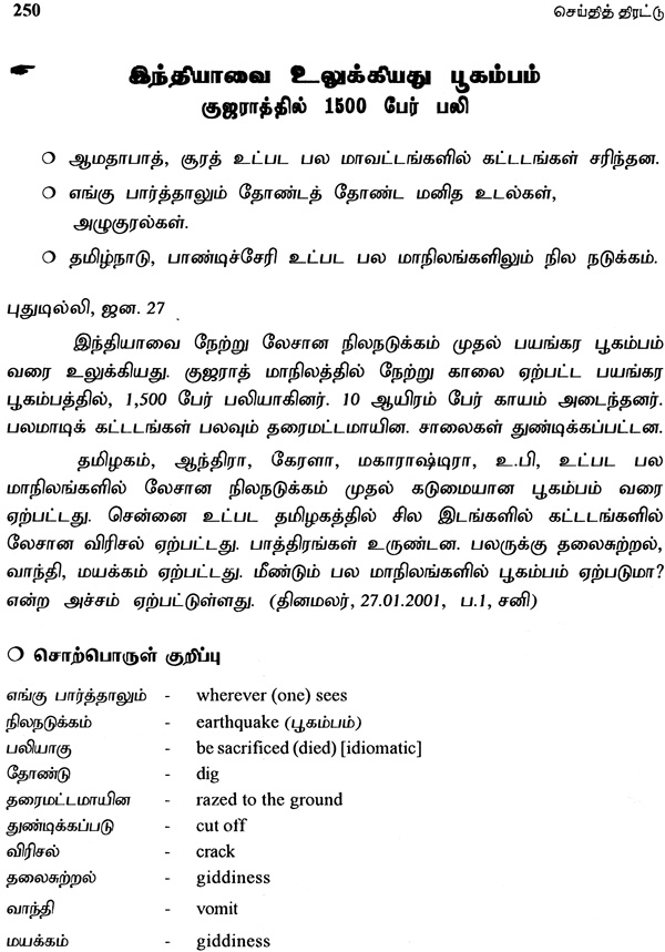 Advanced Course Reader in Tamil For the NonTamils Learning Tamil as Second Language