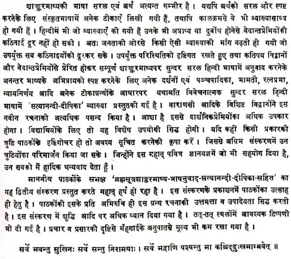 ब्रह्मसूत्र शंकर भाष्य (संस्कृत एवं हिन्दी अनुवाद) Brahma