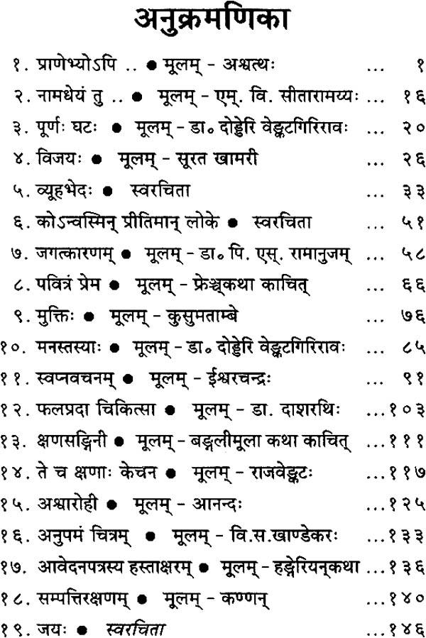 व्यूह भेद: Short Stories in Sanskrit (Ideal for Sanskrit
