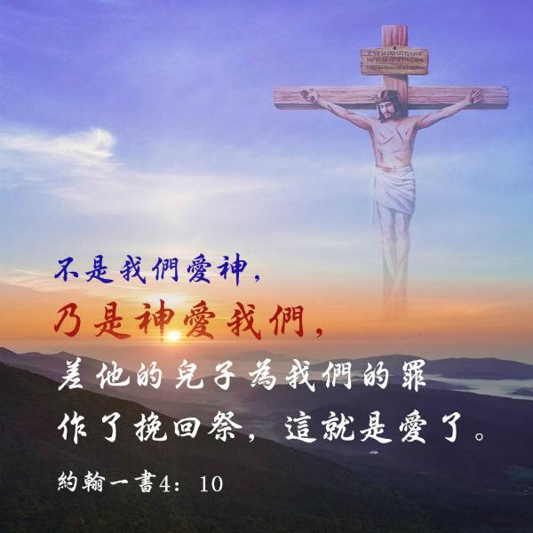 乃是神愛我們-聖經金句圖片