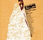 Rêves de Sable, cartel de cine, 2003.
