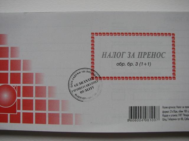 Nalog za prenos ,obrazac br.3,1+1