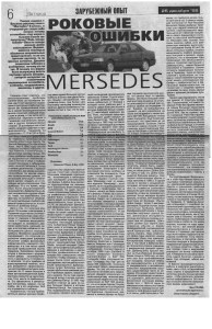 Ian Pryde Global Automotive Industry focusing on DaimlerChrysler and German Corporate Governance In Russian, Dec. 1998 Part 1, JPEG uncompressed