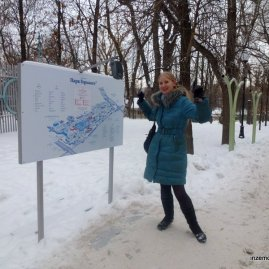 Whoo-hoo!! We finally made it to Gorky Park!!