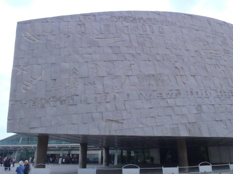bibliothèque Alexandrie