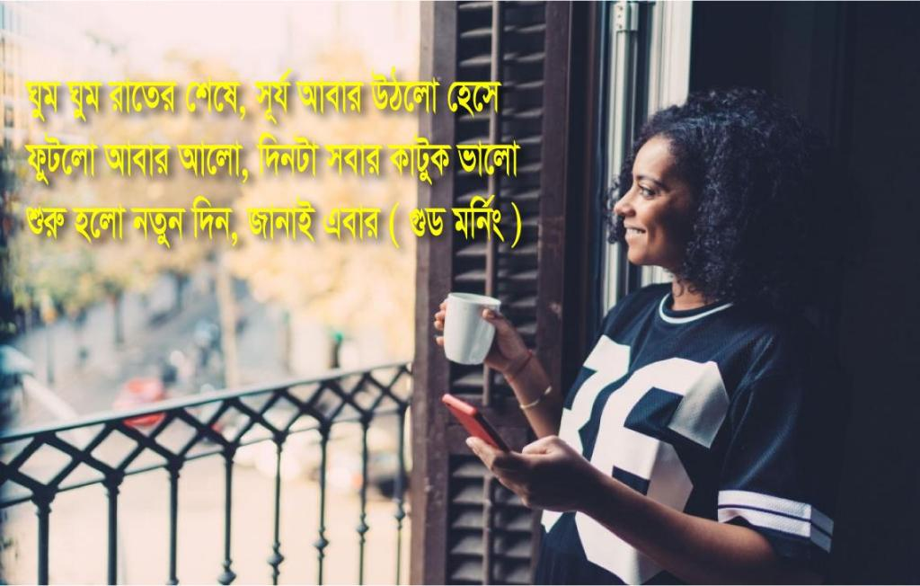 Shuvo sokal Picture