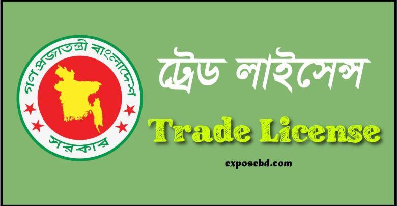 Trade License Bangladesh