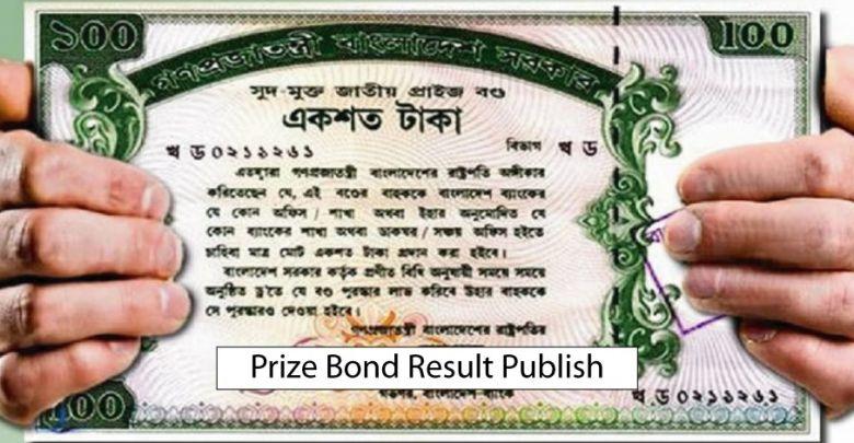 100th Prize Bond Draw Result