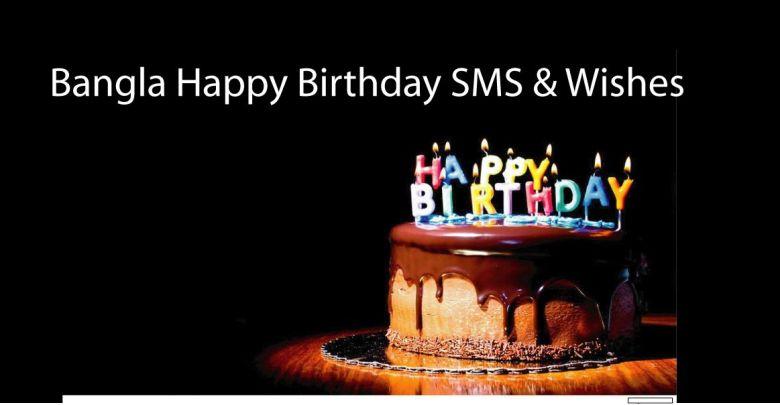 Bangla Happy Birthday SMS