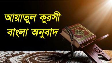 Ayatul Kursi Bangla