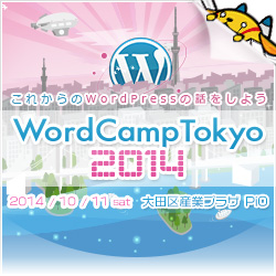 WordCamp Tokyo 2014告知バナー