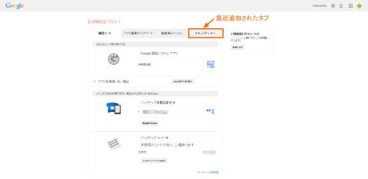 Googleの2段階認証の設定画面(確認コード/ハイライト)