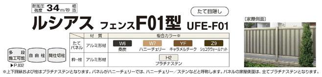 YKKルシアス フェンスシリーズ「F01型」