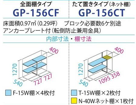 タクボ物置GP-156C(間口1488mm×奥行650mm×高さ1400mm)