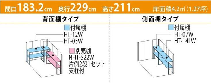 タクボ物置ND-1822(間口1832mm×奥行2290mm×高さ2110mm)