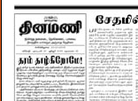 Dinamalar -  Bhuavaneshwari reveals names of other Stars