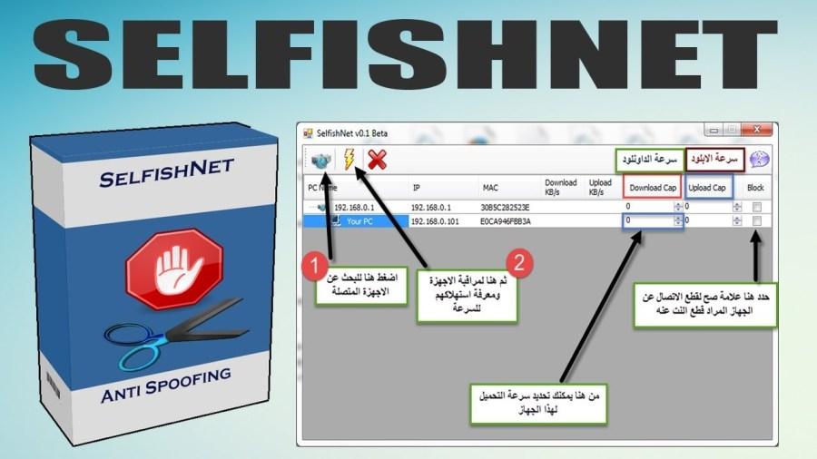 تحميل برنامج سيلفش نت Selfish Net للتحكم بشبكة الإنترنت