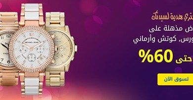 أسعار الساعات فى السعودية